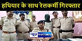 समस्तीपुर में हथियार के साथ रेलकर्मी गिरफ्तार, पिस्टल और जिन्दा कारतूस बरामद