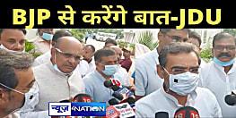 JDU की मीटिंगः KC त्यागी बोले- BJP तैयार हुई तो यूपी चुनाव साथ लड़ेंगे, जनसंख्या नियंत्रण कानून को लेकर जोर-जबरदस्ती के पक्ष में नहीं