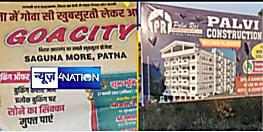 पल्लवी राज कंस्ट्रक्शन कंपनी ने रखा अपना पक्ष: ग्राहक चिंतित न हों, 1 सितंबर को ट्रिब्यूनल में सुनवाई जहां से मिलेगा न्याय