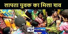 SHEKHPURA NEWS : चार दिनों से लापता युवक का तालाब में मिला शव, आक्रोशित ग्रामीणों ने पुलिस को खदेड़ा
