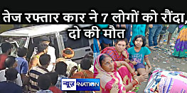 पटना में दर्दनाक हादसा :  मॉर्निंग वॉक पर निकले लोगों को कार ने रौंदा, 2 लोगों की मौत, आक्रोशितों लोगों ने किया पुलिस पर पथराव