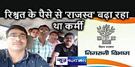 BREAKING NEWS : रिश्वत में राजस्वकर्मी ने मांगे एक लाख रुपए, निगरानी विभाग ने रंगे हाथ पकड़ा
