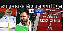 BREAKING NEWS : 30 अक्टूबर को होगा बिहार विधानसभा के दो सीटों पर उपचुनाव, एक अक्टूबर से नामांकन, चुनाव आयोग ने की घोषणा