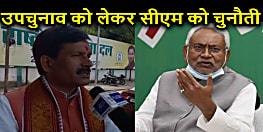 बिहार विधानसभा उपचुनाव की घोषणा, राजद ने दोनों सीट जीतने का किया दावा, सीएम नीतीश को दी ये बड़ी चुनौती