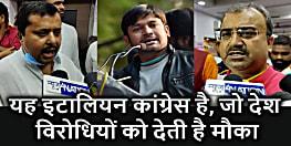 कन्हैया को कांग्रेस में शामिल होने पर गुस्से में भाजपा, कहा – एक देशद्रोही के आरोपी को पार्टी में शामिल कर बता दिया दिया, देश को लेकर उनकी सोच कैसी