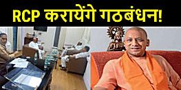 RCP सिंह की BJP से नजदीकी! JDU नेतृत्व ने दी बड़ी जिम्मेदारी, UP चुनाव में गठबंधन को लेकर आरसीपी सिंह करें भाजपा नेताओं से बात