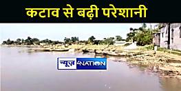 BIHAR NEWS : मंत्री से गुहार लगाने के बाद भी दूर नहीं हुई मुसीबत, दो दर्जन से अधिक घर गंगा नदी में समाये