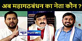 मंत्री जीवेश मिश्रा का तंज, डूबती नाव पर सवार हुए कन्हैया ,अब बिहार में राजद के युवराज या कन्हैया, कौन बनेगा महागठबंधन का नेता