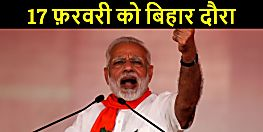 17 फरवरी को बिहार दौरे पर आ सकते हैं पीएम मोदी, बरौनी में कई योजनाओं की करेंगे शुरुआत