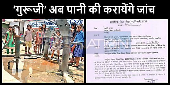बिहार के सरकारी स्कूलों के 'गुरूजी' अब पानी की करायेंगे जांच,कतार में खड़े होकर जमा करायेंगे बोतलबंद पानी का नमूना