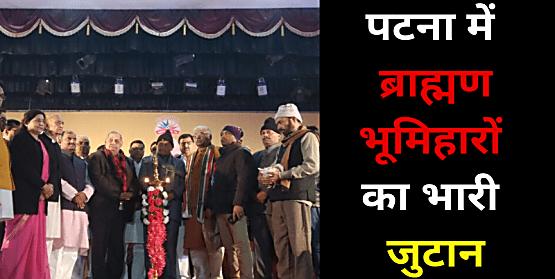 पटना में ब्राह्मण-भूमिहारों का भारी जुटान, सांसद सीपी ठाकुर ने अटल स्वाभिमान सभा कार्यक्रम का किया उद्घाटन