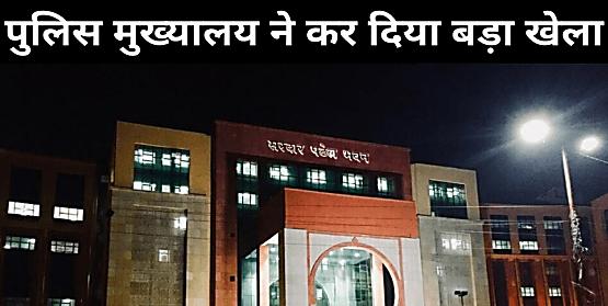 बिहार पुलिस मुख्यालय ने तबादले में कर दिया बड़ा खेला, जिन 20 जवानों ने 9 साल पहले छोड़ी नौकरी, ट्रांसफर लिस्ट में आ गया उनका नाम