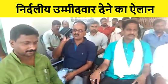 जदयू से अलग हुए नेताओं ने किया ऐलान, खगड़िया में उतारेंगे निर्दलीय उम्मीदवार