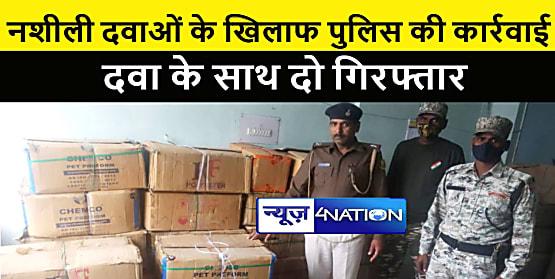 सीतामढ़ी पुलिस की बड़ी कार्रवाई, 7 लाख की नशीली दवाओं को किया जब्त, दो गिरफ्तार