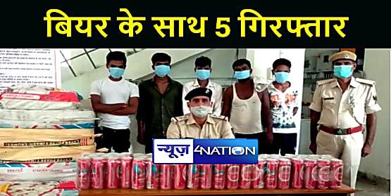 BETTIAH NEWS : पुलिस ने शराब कारोबारियों के मंसूबे पर फेरा पानी, भारी मात्रा में बियर के साथ 5 को किया गिरफ्तार