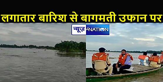 बागमती नदी में उफान, शिवहर- मोतिहारी SH 54 पर बेलवा के पास आवागमन ठप, ग्रामीण इलाकों में घुसा बाढ़ का पानी