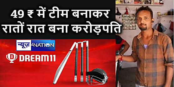 """DREAM 11 ने पूरा किया """"ड्रीम', 50 रुपए में टीम बनाकर सैलूनवाला रातों रात बन गया करोड़पति"""
