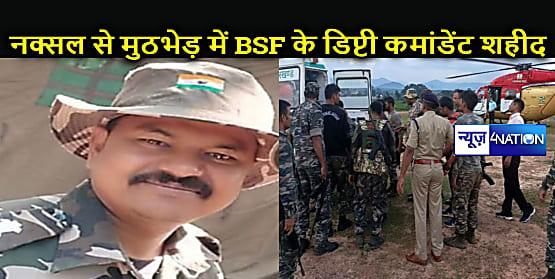 लातेहार में उग्रवादियों के मुठभेड़ में बीएसएफ के डिप्टी कमांडेंट शहीद, एक नक्सल भी मारा गया