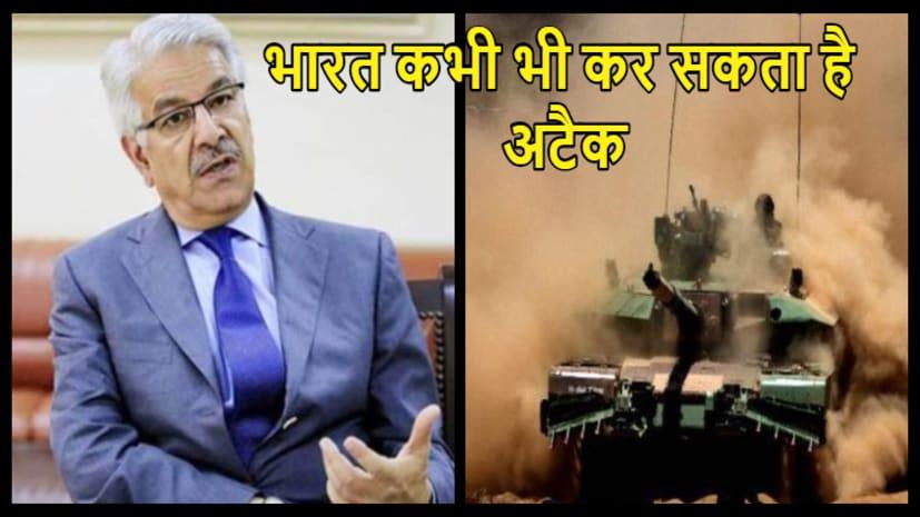 पाकिस्तान को सताने लगा हमले का डर, पाक विदेश मंत्री ने कहा भारत कभी भी कर सकता है अटैक