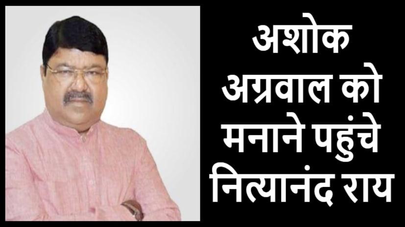 BJP की चेतावनी बेअसर, अब अशोक अग्रवाल को मनाने पहुंचे नित्यानंद