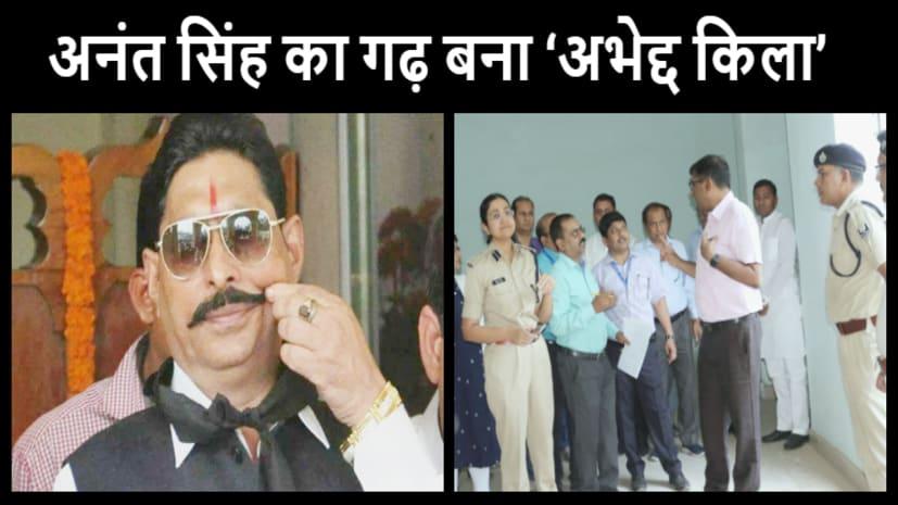 मोकामा के बाहुबली विधायक अनंत सिंह के गढ़ को पुलिस-प्रशासन ने 'अभेद्द किला' के रूप में किया तब्दील