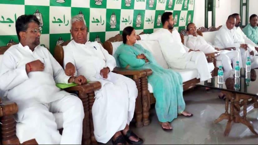 राजद ने लोकसभा चुनाव में मिली करारी हार की वजह तलाशी, जानिये किन वजहों से हारी पार्टी...