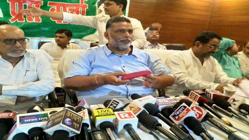 पप्पू यादव का बड़ा ऐलान, बिहार में 100 सीटों पर लड़ेंगे चुनाव...