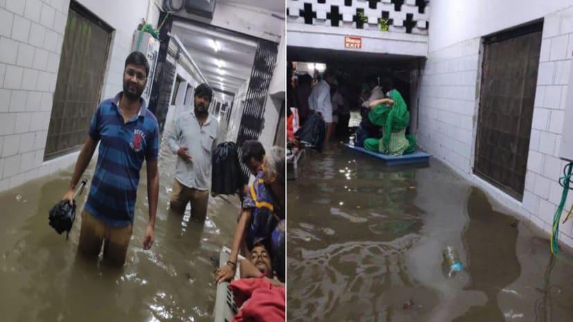 देखिए राजधानी के दूसरे सबसे बड़े अस्पताल NMCH का नजारा, भारी बारिश ने क्या कर दिया है हाल