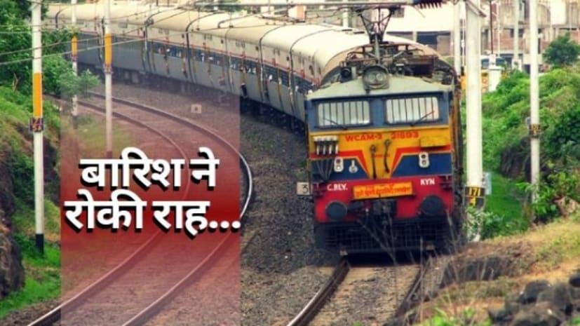 बड़ी खबर : बारिश ने रोकी रेल की रफ्तार, कई ट्रेनें रद्द और कई ट्रेनें डायवर्ट ...पढ़ें