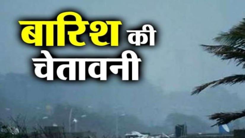 पटना समेत सूबे के कई जिलों में भारी बारिश का अलर्ट जारी, रडार पर है उत्तर बिहार
