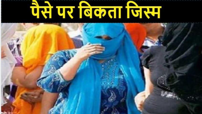सेक्स रैकेट का पर्दाफाश,  अंधेरे कमरे से 6 लड़कियों के साथ पकड़े गए 2 लड़के, ऑन डिमांड मुंबई, दिल्ली से मंगवाई जाती थीं सेक्स वर्कर्स