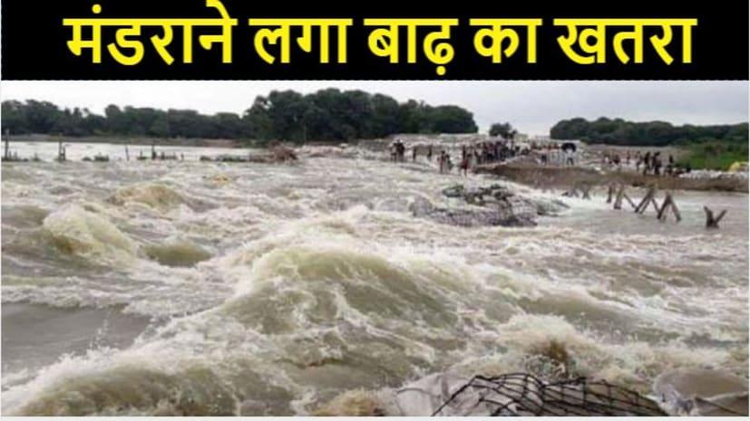 बिहार में भारी बारिश की वजह से उफनाईं नदियां, कई जिलों में मंडराने लगा बाढ़ का खतरा