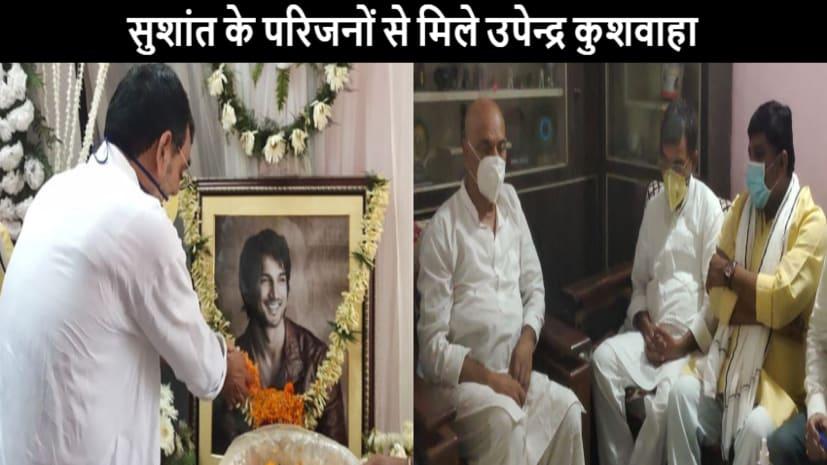 सुशांत सिंह राजपूत के घर पहुंचे रालोसपा सुप्रीमो उपेन्द्र कुशवाहा, दी श्रद्धांजली परिजनों को दिया सांत्वना