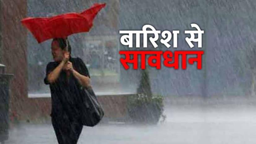 बिहार में पटना समेत अन्य जिलों में होगी 30 जून तक भारी बारिश, मौसम विभाग ने इन जिलों के लिए जारी किया रेड अलर्ट