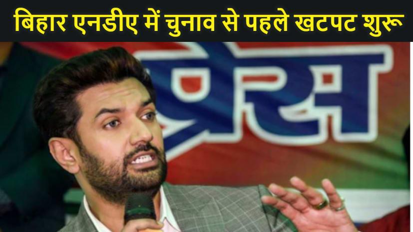 एनडीए के घर में 'चिराग' से लगेगी आग,चिराग पासवान के रूख से गदगद है राजद....