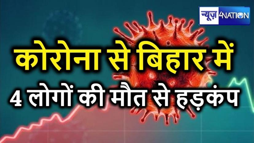 बिहार में कोरोना से आज 4 मरीजों की मौत,पटना से लेकर नवादा तक पॉजिटिव मरीजों की गई जान...