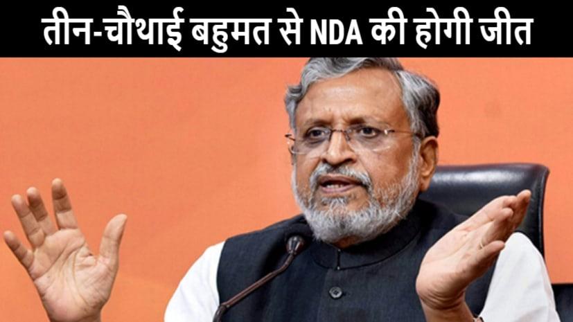 बिहार बीजेपी का दावा : आगामी विधानसभा चुनाव में तीन-चौथाई बहुमत से NDA की होगी जीत