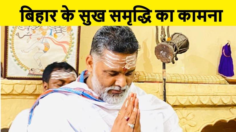 जाप के राष्ट्रीय अध्यक्ष पप्पू यादव ने काशी विश्वनाथ मंदिर में की पूजा अर्चना, बिहार के सुख समृद्धि की कामना