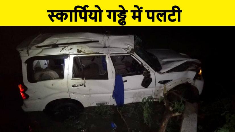 पटना में बारात लेकर जा रही स्कार्पियों गड्ढे में पलटी, चालक की मौत, आधा दर्जन लोग घायल