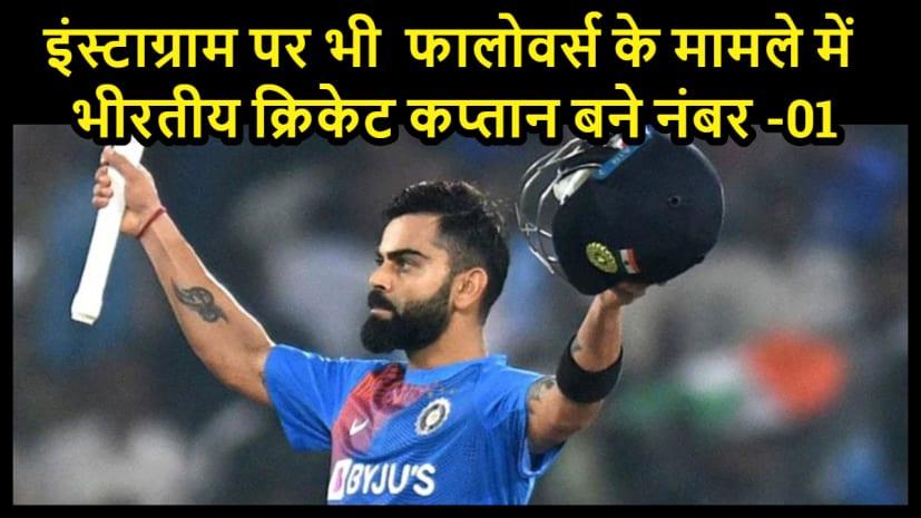 सोशल मीडिया पर सबसे ज्यादा फालोअर्स वाले पहले खिलाड़ी बने भारतीय क्रिकेट कप्तान, जानिये सबसे ज्यादा फॉलो किए जाने वाले टॉप-10 भारतीय