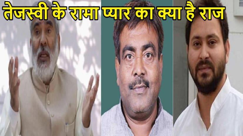 तेजस्वी के रामा प्यार का क्या है राज, किस डर से लालू के कुनबे को टक्कर दे रहे हैं नेता प्रतिपक्ष