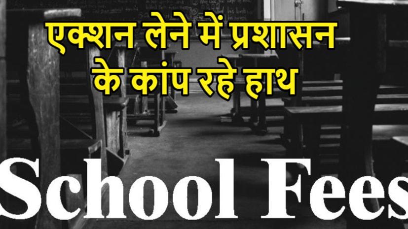 पटना के निजी स्कूलों पर एक्शन लेने में प्रशासन के कांप रहे हाथ, अधिक फीस बढ़ाने वाले एक भी स्कूल पर नहीं हुई कार्रवाई
