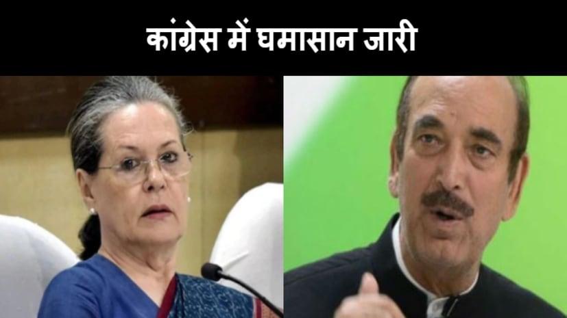 सोनिया को लिखे पत्र को लेकर दो हिस्सों में बंट गई कांग्रेस पार्टी, दोनो गुट एक-दूसरे पर साध रहे हैं निशाना