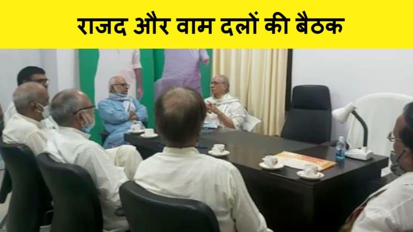 राजद और वाम दलों के नेताओं के हुई बैठक, सीपीआई और सीपीएम ने सौंपी सीटों की लिस्ट