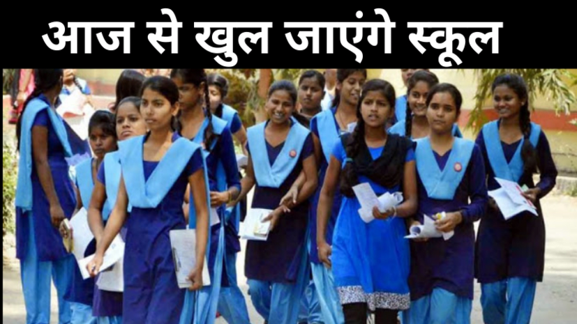 बिहार में आज से खुल जाएंगे स्कूल, इस गाइडलाइन का हर हाल में करना होगा पालन