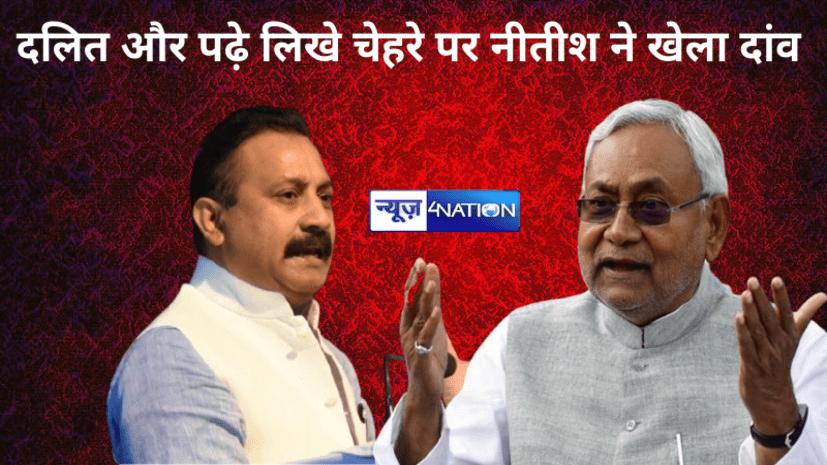 चुनाव से पहले दलित और पढ़े लिखे चेहरे अशोक चौधरी पर नीतीश ने खेला दांव, सांगठनिक क्षमता और दलित वोट का JDU को मिल सकता है फायदा