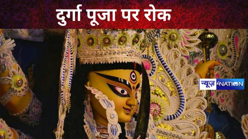 पटना में इस बार दुर्गा पूजा पर रोक, न बनेंगे पंडाल न लगेगा कोई मेला