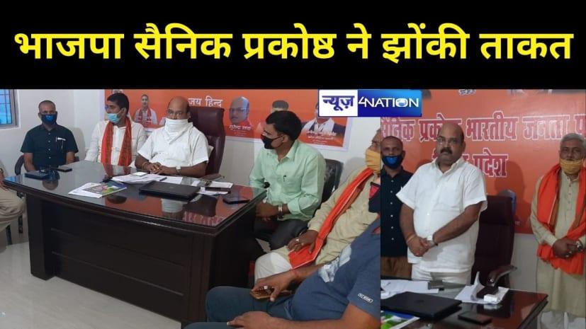 आत्म निर्भऱ बिहार अभियान की सफलता को लेकर भाजपा सैनिक प्रकोष्ठ ने झोंकी ताकत,सभी जिलों में आयोजित होगी बैठक