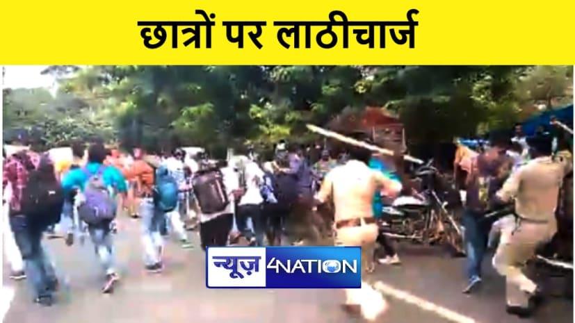 पटना में स्टूडेंट क्रेडिट कार्ड के लिए छात्रों ने किया प्रदर्शन, पुलिस ने किया लाठीचार्ज