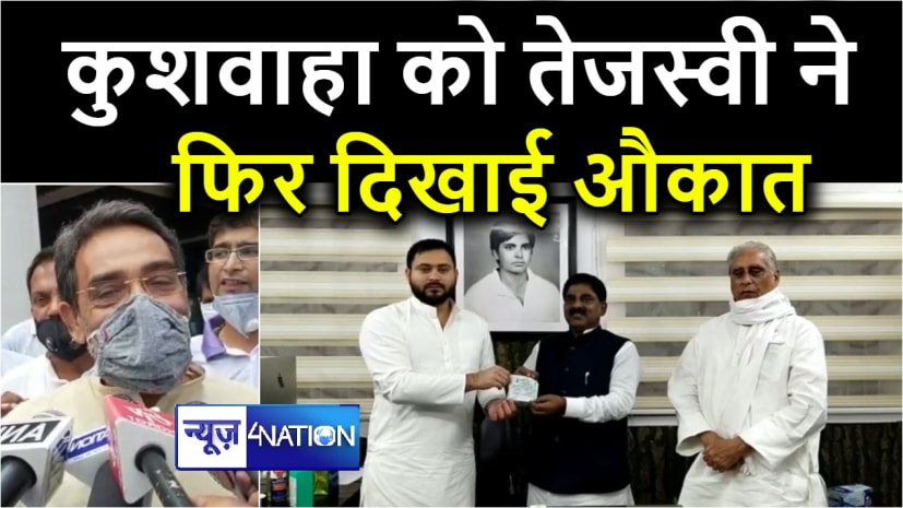 तेजस्वी यादव ने उपेन्द्र कुशवाहा को दिया बड़ा झटका,प्रदेश अध्यक्ष को ही राजद में कराया शामिल